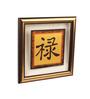 E-Studio Gold Foiling 9.5 x 9.5 Inch Feng Shui Zen Symbol for Prosperity Wall Art
