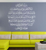 Highbeam Studio Self Adhesive Vinyl Ayatul Kursi Islamic White Wall Decal