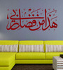 Highbeam Studio Self Adhesive Vinyl Hadha Min Fadhle Rabbi Islamic Red Wall Decal