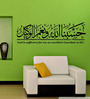 Highbeam Studio Self Adhesive Vinyl Hasbun-Allah Islamic Black Wall Decal