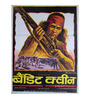 Indian Hippy Paper 30 x 40 Inch Bandit Queen Vintage Unframed Bollywood Poster