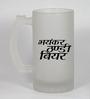 Stybuzz 500 ML Bhayankar Thandi Beer Frosted Beer Mug